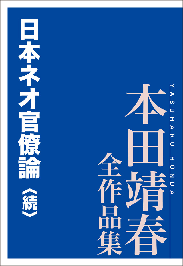 日本ネオ官僚論〈続〉 本田靖春全作品集