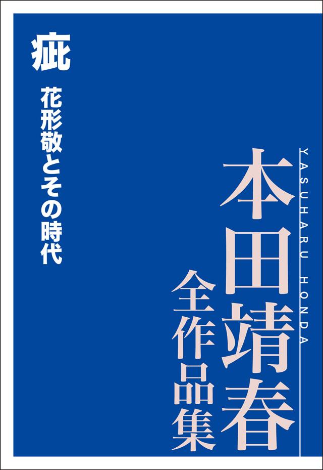 疵 花形敬とその時代 本田靖春全作品集