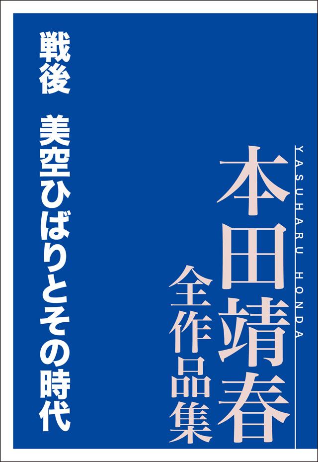 戦後 美空ひばりとその時代 本田靖春全作品集