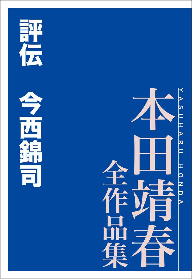 評伝 今西錦司 本田靖春全作品集