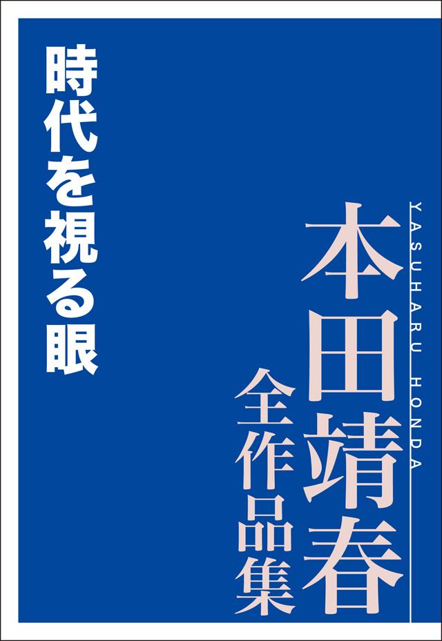 時代を視る眼 本田靖春全作品集