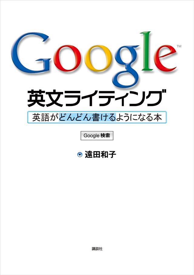 Google英文ライティング