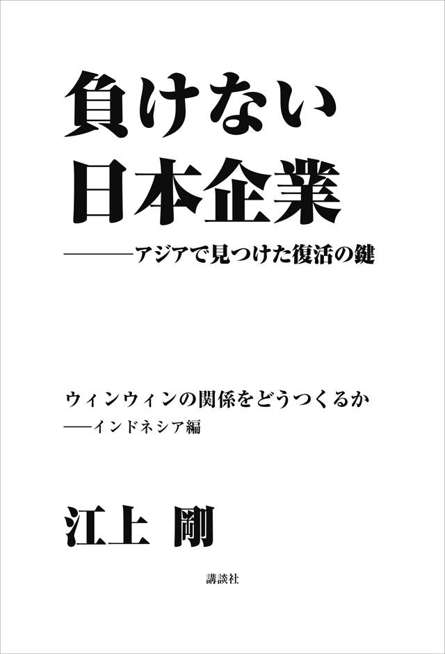 負けない日本企業 インドネシア編