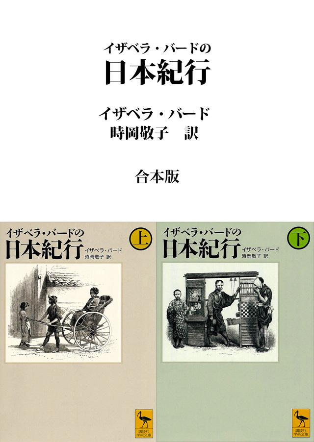 イザベラ・バードの日本紀行 合本版