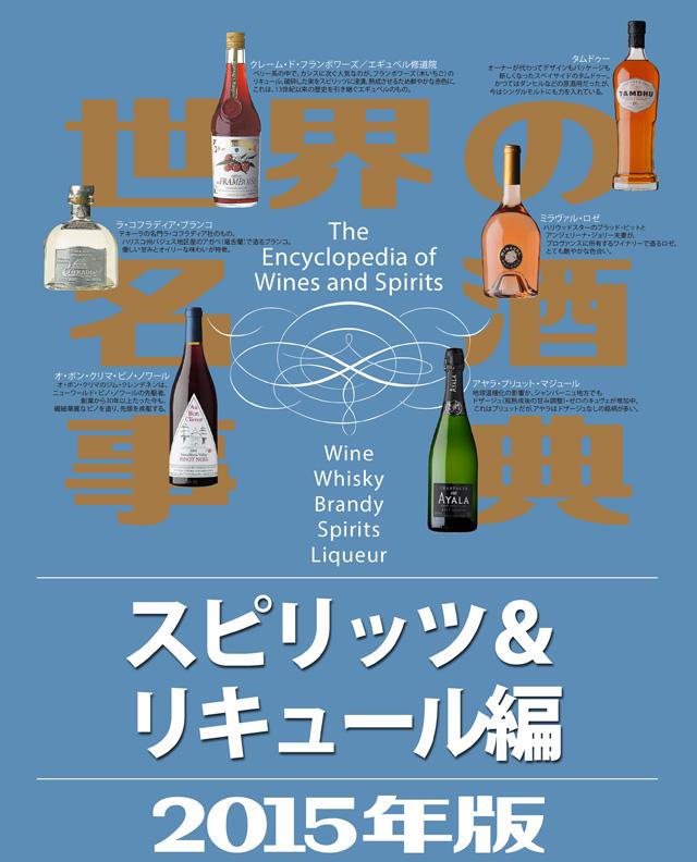 世界の名酒事典2015年版 スピリッツ&リキュール編