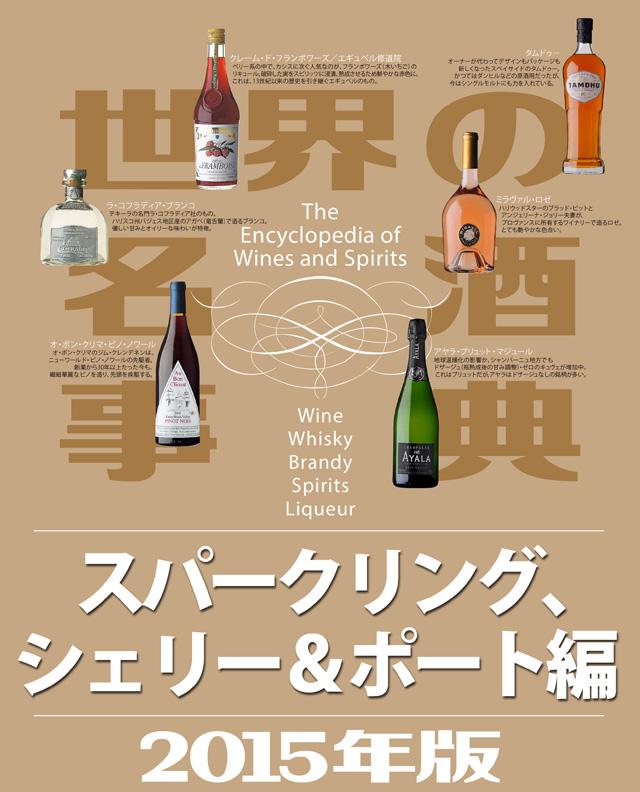 世界の名酒事典2015年版 スパークリング、シェリー&ポート編