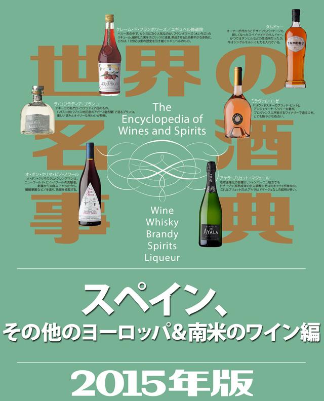 世界の名酒事典2015年版 スペイン、その他のヨーロッパ&南米のワイン編