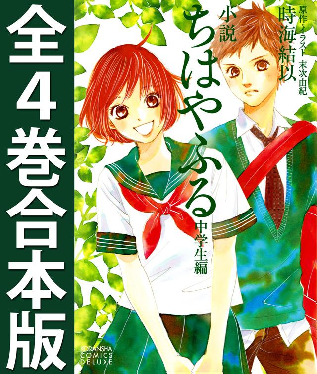小説ちはやふる中学生編 全4巻合本版
