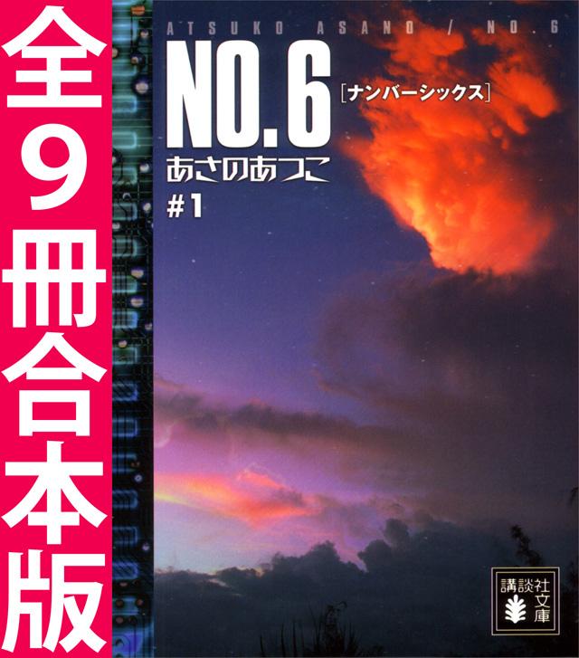 超合本「NO.6」シリーズ全巻