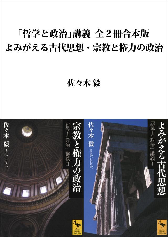 「哲学と政治」講義全2冊合本版 よみがえる古代思想・宗教と権力の政治