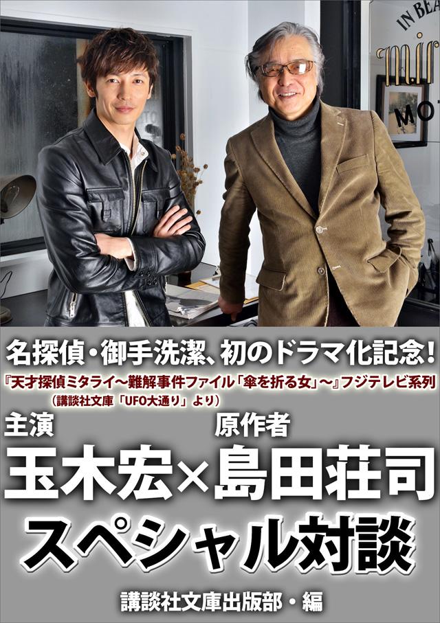 御手洗潔シリーズ ドラマ化記念! 島田荘司 玉木宏 特別対談!