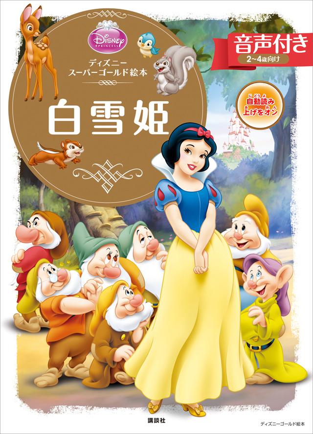 【音声付】ディズニースーパーゴールド絵本 白雪姫