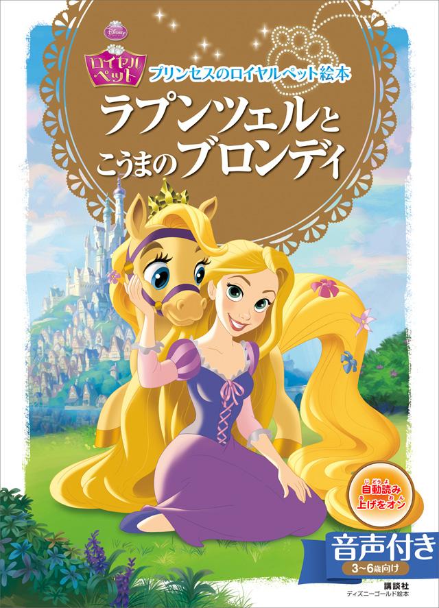 【音声付】プリンセスのロイヤルペット絵本 ラプンツェルと こうまの ブロンディ