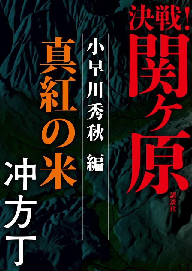 決戦!関ヶ原 小早川秀秋編 真紅の米 冲方丁