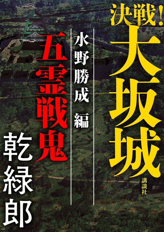 決戦!大坂城 水野勝成編 五霊戦鬼