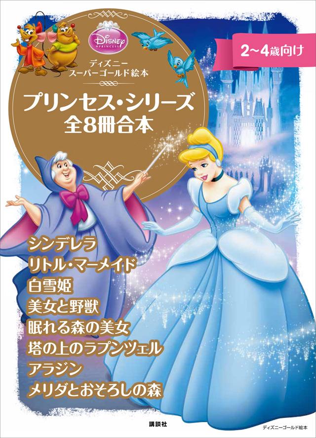 ディズニースーパーゴールド絵本 プリンセス・シリーズ 全8冊合本