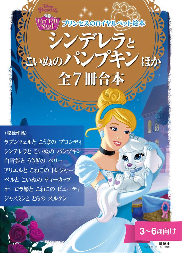 プリンセスのロイヤルペット絵本 シンデレラと こいぬの パンプキン ほか 全7冊合本