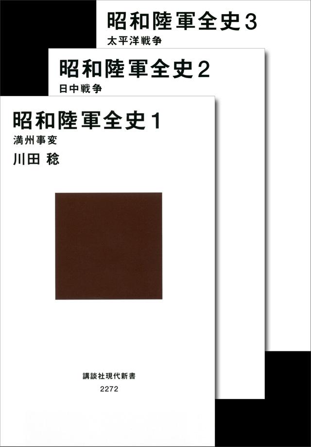 昭和陸軍全史 全3冊合本版
