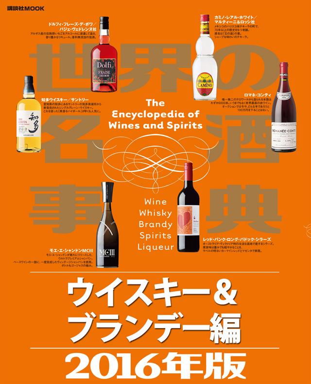 世界の名酒事典2016年版 ウイスキー&ブランデー編