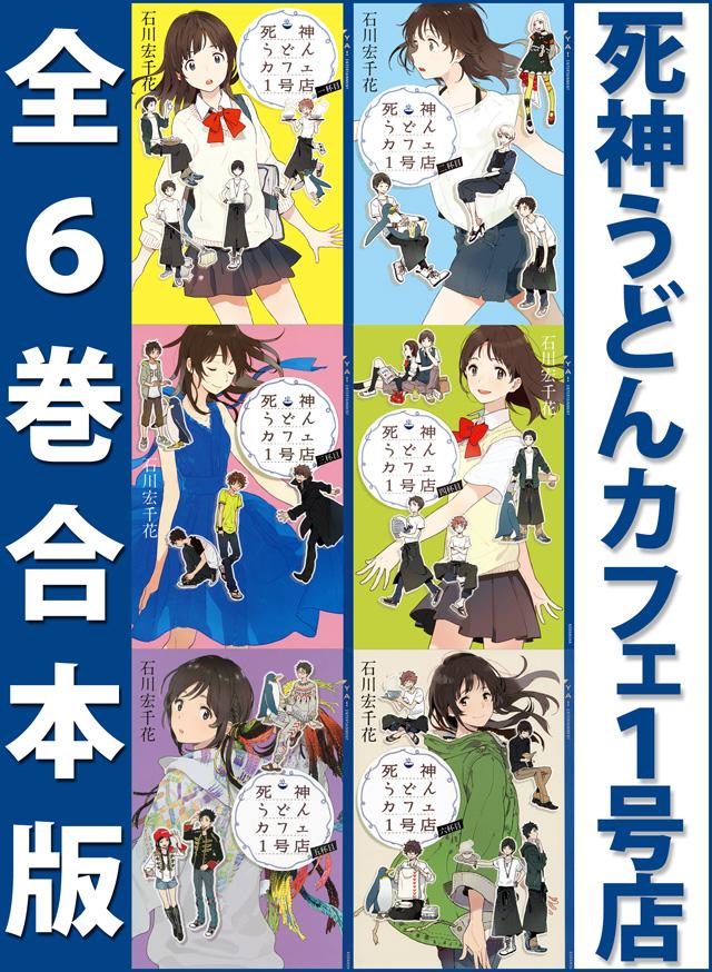 死神うどんカフェ1号店 全6巻合本版