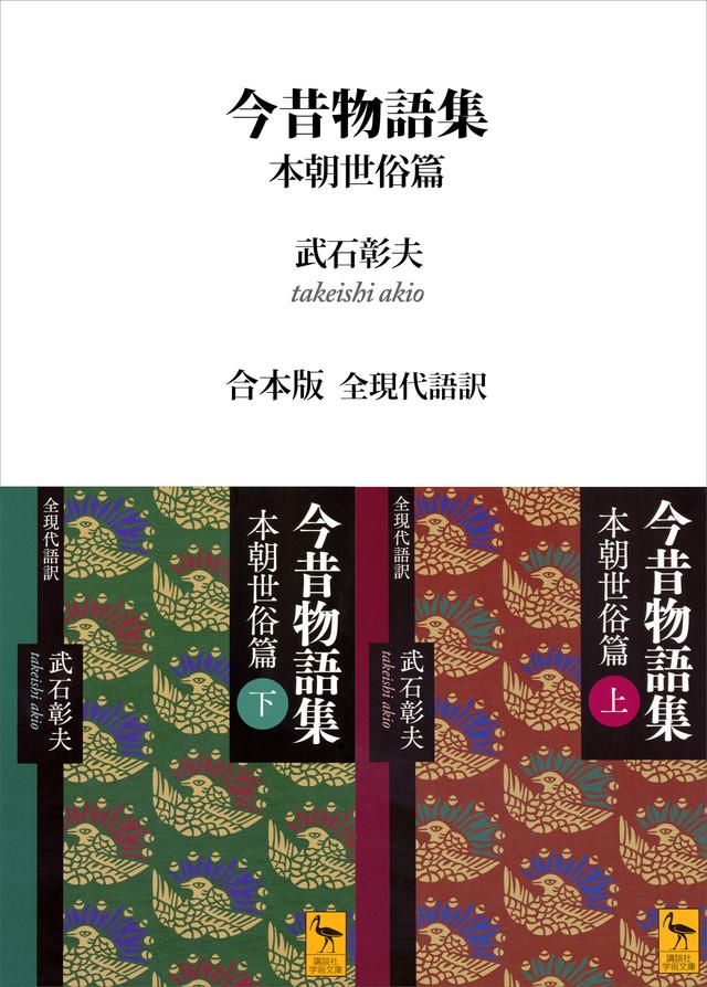 今昔物語集 本朝世俗篇 合本版 全現代語訳