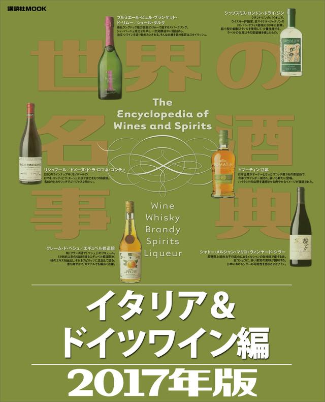 世界の名酒事典2017年版 イタリア&ドイツワイン編