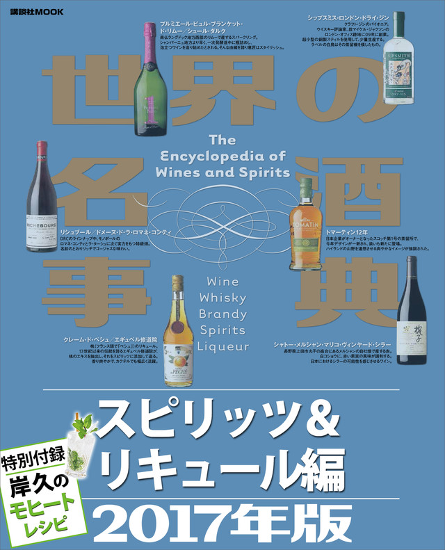 世界の名酒事典2017年版 スピリッツ&リキュール編 特別付録・岸久のモヒートレシピ