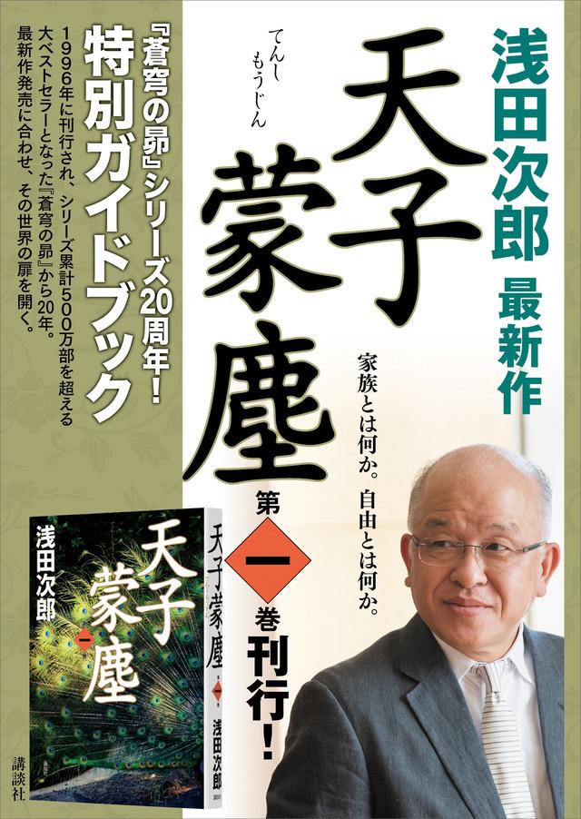 『蒼穹の昴』シリーズ20周年! 特別ガイドブック