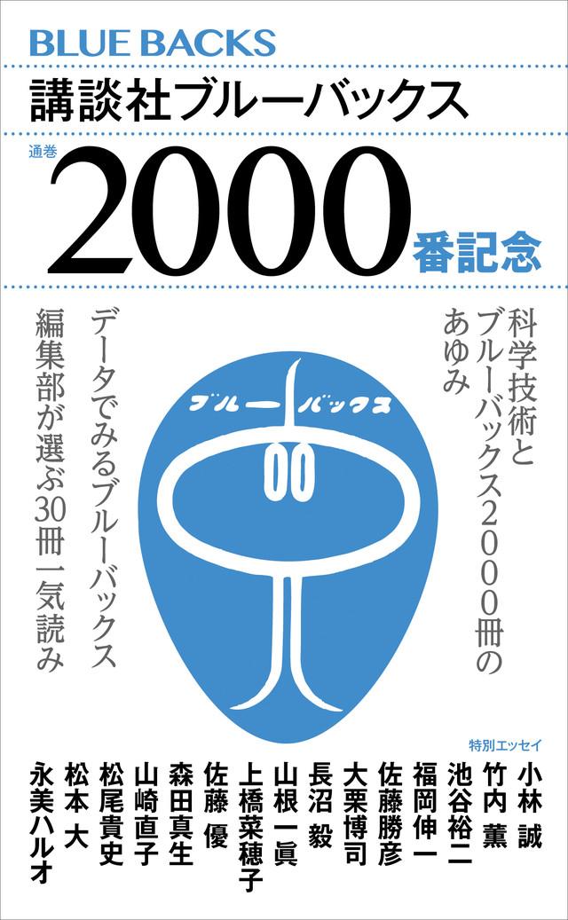 講談社ブルーバックス通巻2000番記念小冊子