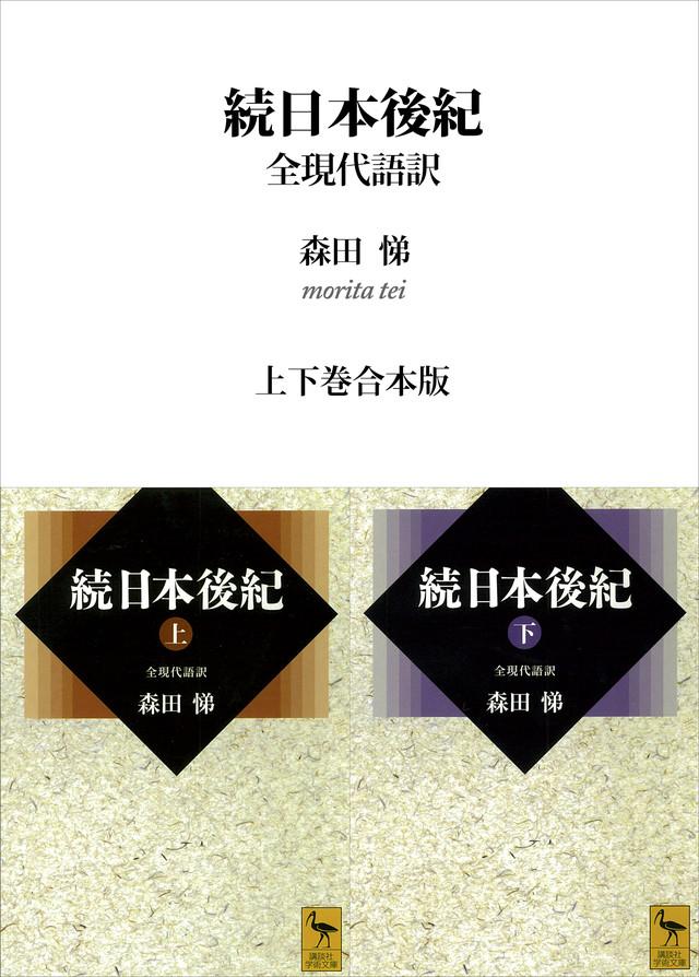 続日本後紀 全現代語訳 合本版