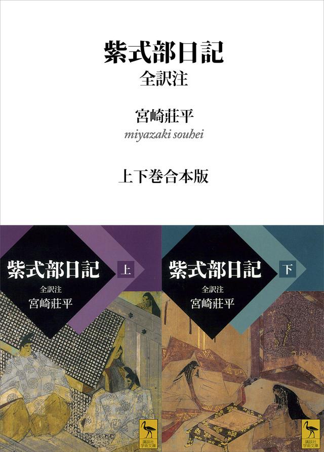 紫式部日記全訳注 合本版