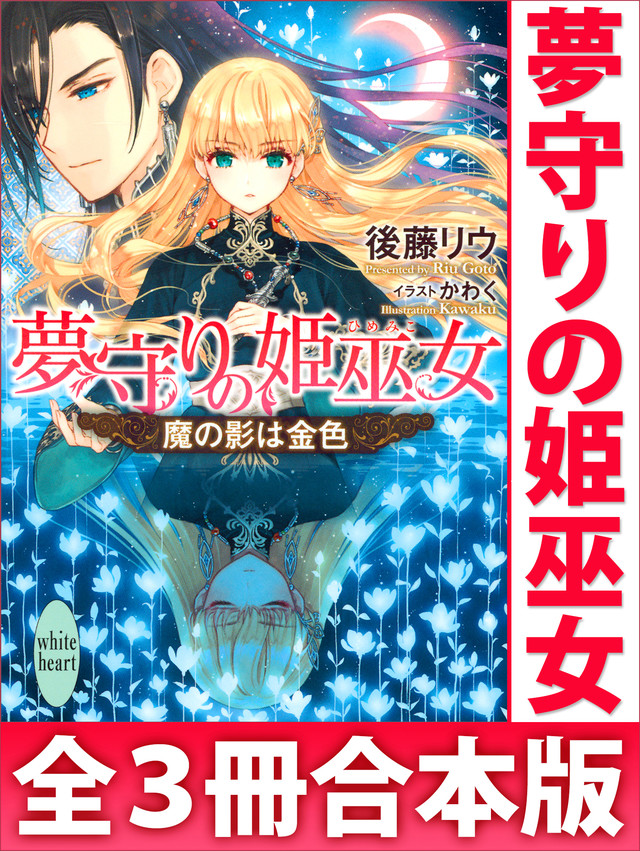 夢守りの姫巫女 全3冊合本版