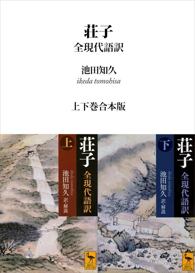 荘子 全現代語訳 合本版