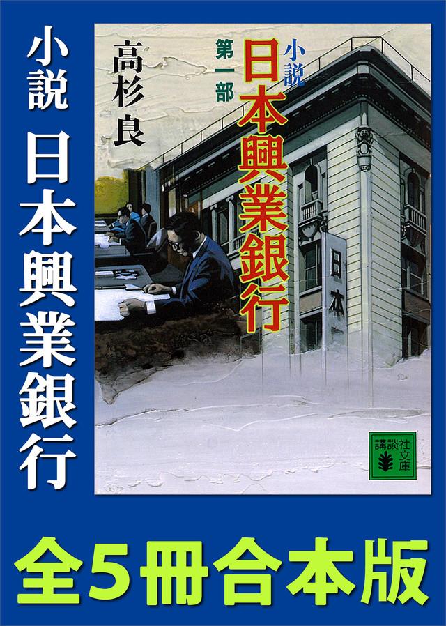 小説 日本興業銀行 全5冊合本版