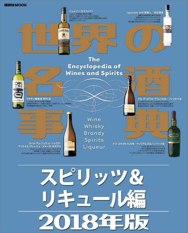 世界の名酒事典2018年版 スピリッツ&リキュール編