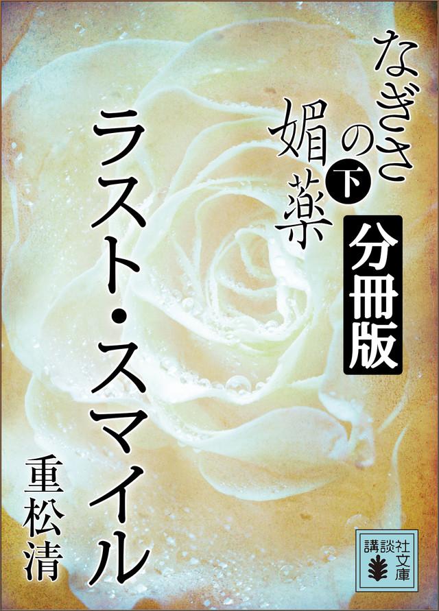 なぎさの媚薬 分冊版 ラスト・スマイル