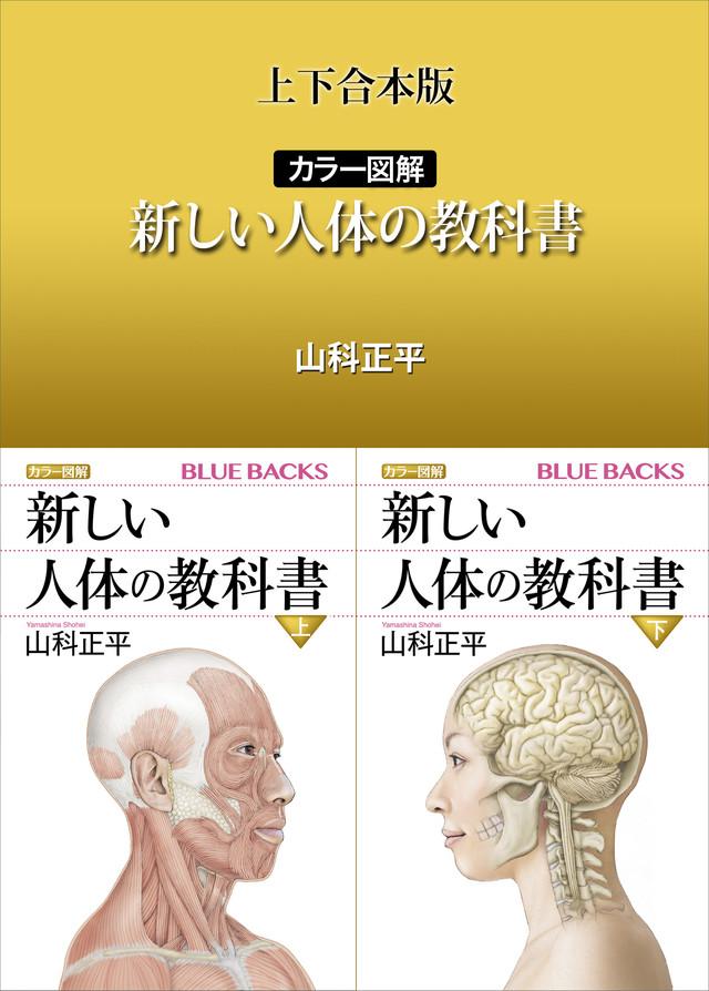 新しい人体の教科書 上下合本