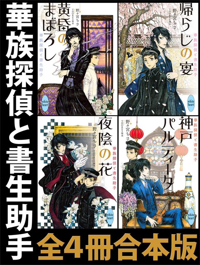 華族探偵と書生助手 全4冊合本版