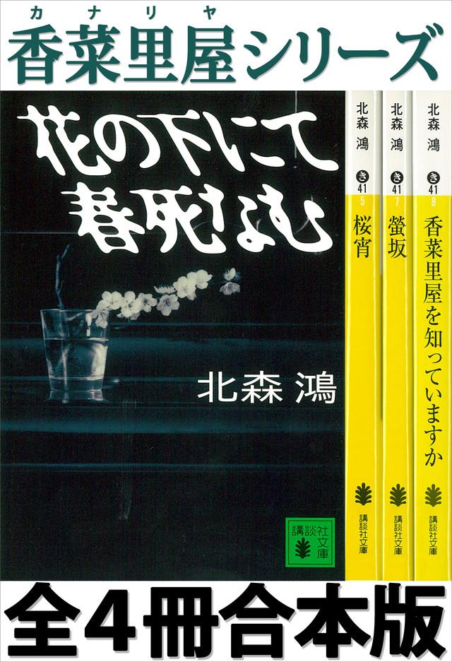 香菜里屋シリーズ全4冊合本版