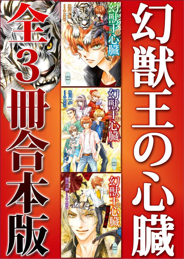 幻獣王の心臓 全3冊合本版