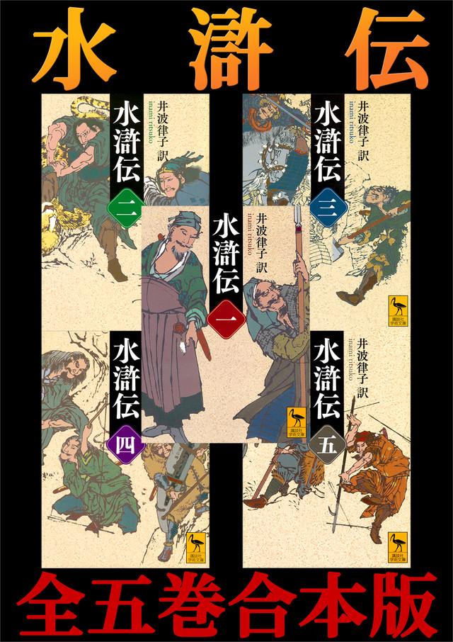 水滸伝 全五巻合本版