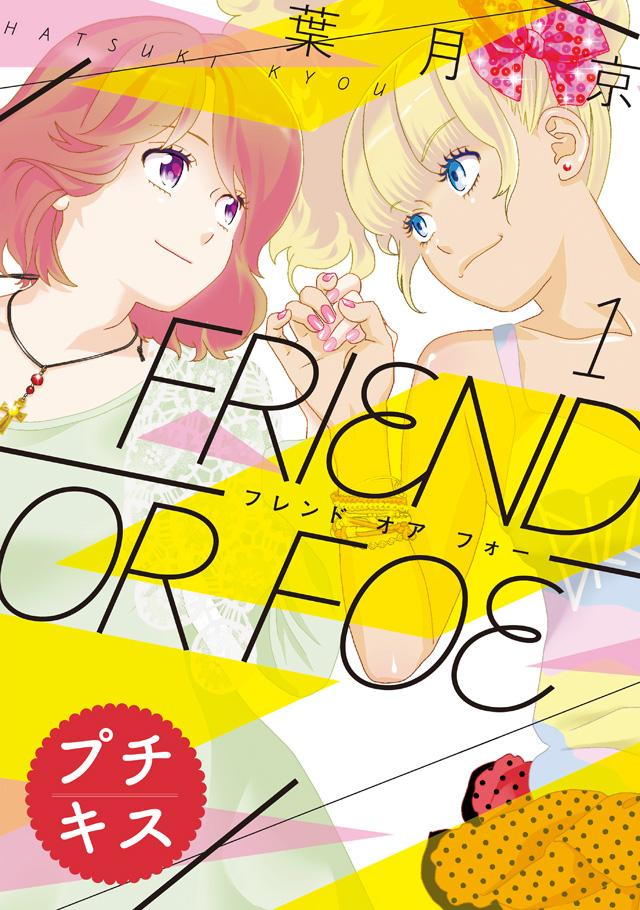 分割 FRIEND OR FOE1