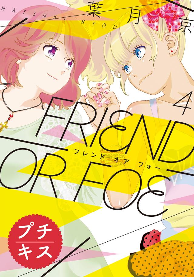 分割 FRIEND OR FOE4