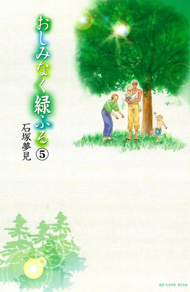 おしみなく緑ふる 分冊版5