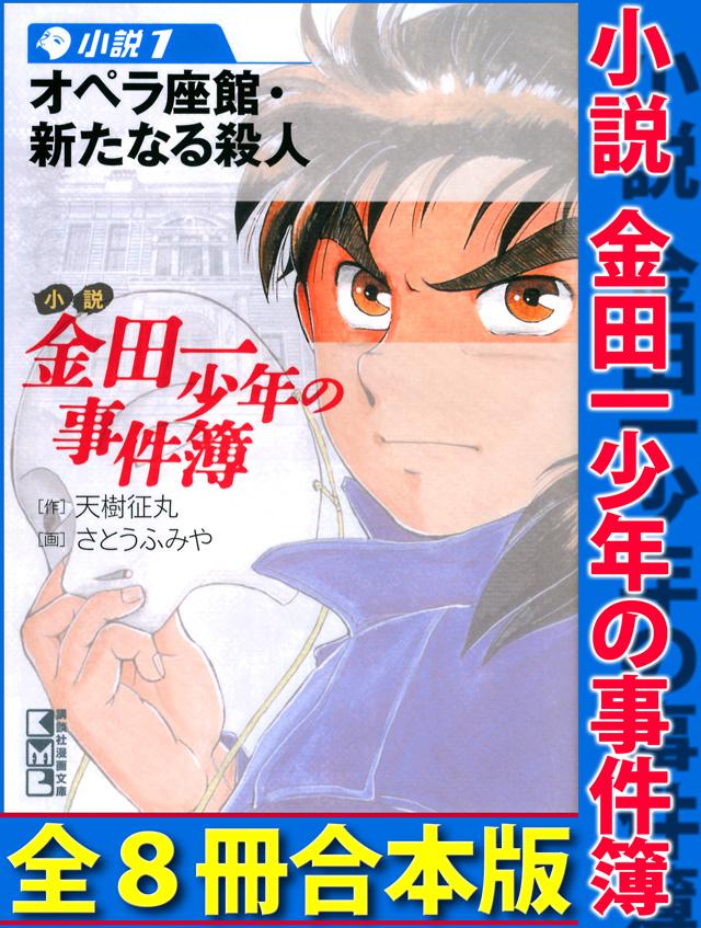 小説 金田一少年の事件簿 全8冊合本版