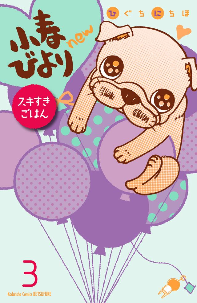 分割 小春びよりnew スキすきごはん(3)