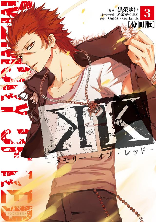 分割 K-メモリー・オブ・レッド-(3)