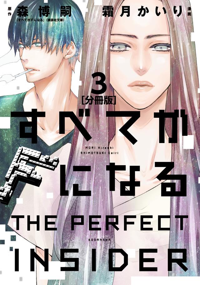 分割 すべてがFになる THE PERFECT INSIDER(3)