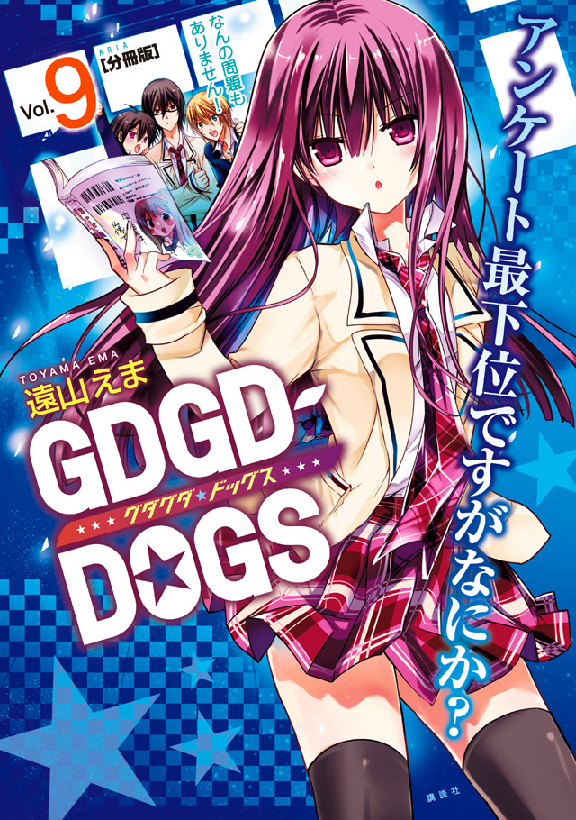 分割 GDGD-DOGS(9)