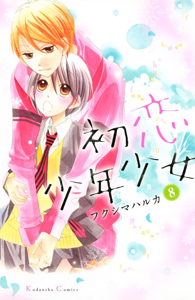 分冊版 初恋少年少女8